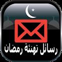رسائل تهنئة رمضان 2016 icon