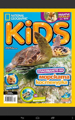 National Geographic Kids BG 06