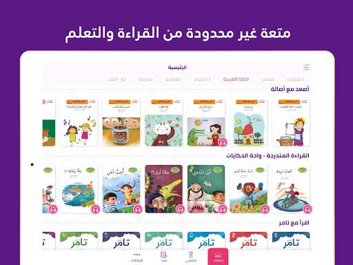 Noory Books مكتبة نوري - كتب و قصص عربية للأطفال 0.8.8 screenshots 1