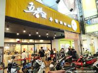 五鮮級平價鍋物-潮州延平店