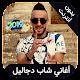 Download Cheb djalil 2019 - اغاني شاب جليل بدون انترنت For PC Windows and Mac