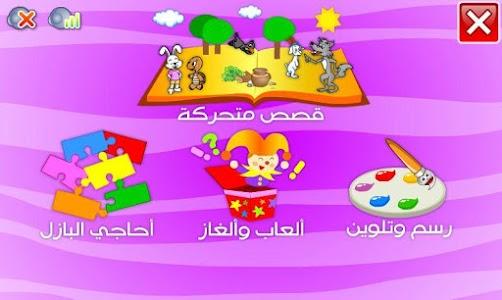 قصص عالمية للأطفال screenshot 9
