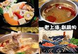 老上海創鍋物