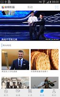 Screenshot of 央视影音