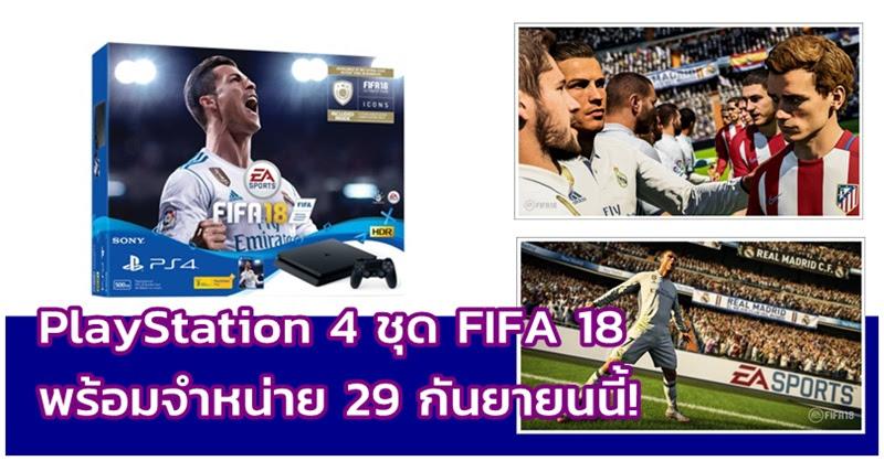 [PlayStation 4] จัดชุด FIFA 18 เอาใจคอลูกหนัง! 29 กันยายน นี้