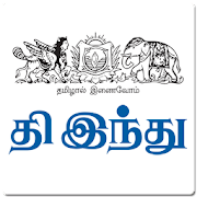 The Hindu Tamil News, Chennai News