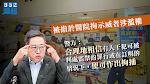 【金鐘衝突】被指於醫院拘示威者涉濫權 警方強調有合理懷疑已可拘捕