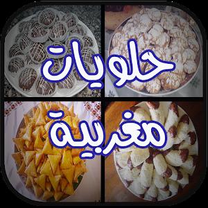 حلويات مغربية للحادڭات بدون نت