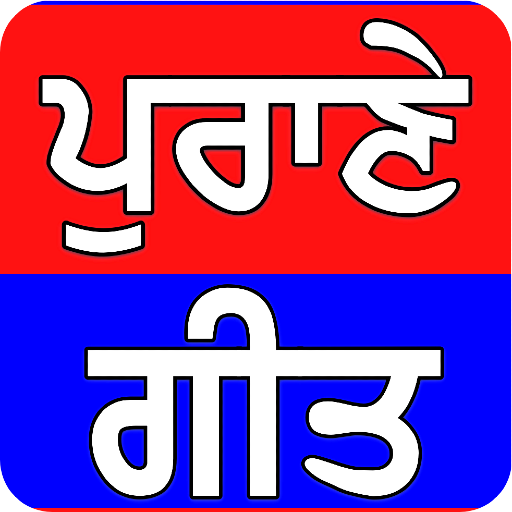 Punjabi Songs - Punjabi Old Video Songs - Apps on Google Play