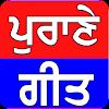 Punjabi Songs - Punjabi Old Video Songs