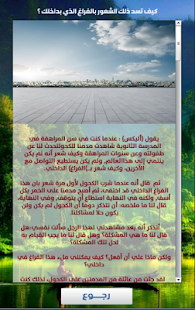 Download علاج إدمان الاباحية For PC Windows and Mac apk screenshot 6