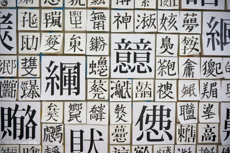 2015勤美草悟道綠圈圈-10