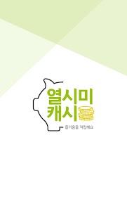 열시미캐시 - 캐시생성기 문화상품권 리워드앱 - náhled