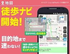 乗換案内 無料の電車やバス乗り換え案内 時刻表 運行情報のおすすめ画像2