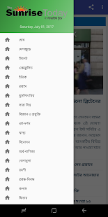 The Sunrise Today-দা সানরাইজ টুডে-Bangla Newspaper - náhled