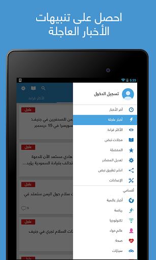 نبض Nabd - أخبار العالم في مكان واحد screenshot 19