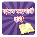 Motivational Hindi Stories icon