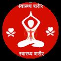 Swasthya Sharir-स्वास्थ्य शरीर icon