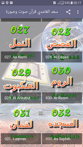 Download Saad Al Ghamdi Full Quran Read & Listen Offline on