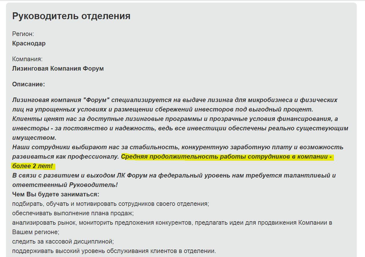 Вложение капиталов в лизинг: обзор ЛК «Форум», анализ отзывов