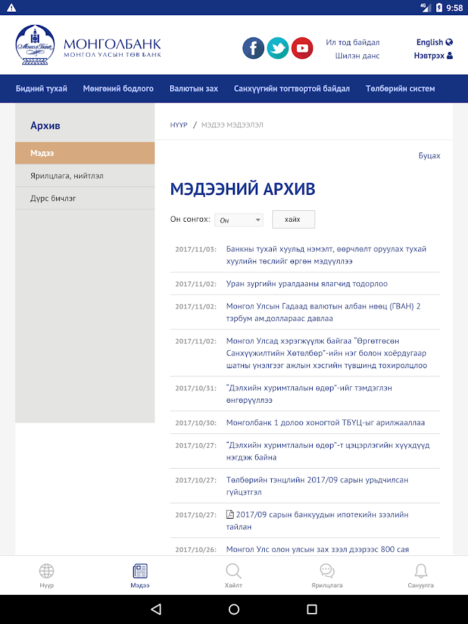 Mongolbank- screenshot