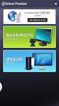 NSchool Premium, 엔스쿨프리미엄 - screenshot thumbnail 01