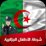 شرطة الاطفال الجزائرية Icon