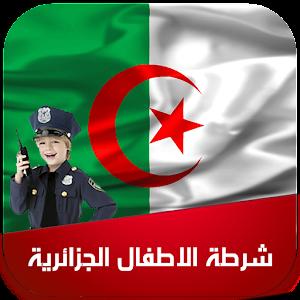 شرطة الاطفال الجزائرية