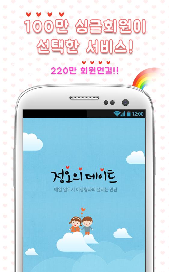 ♥Noondate♥ ♥정오의데이트♥- screenshot