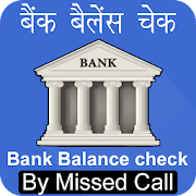 Bank Balance check : Bank Account Balance Enquiry