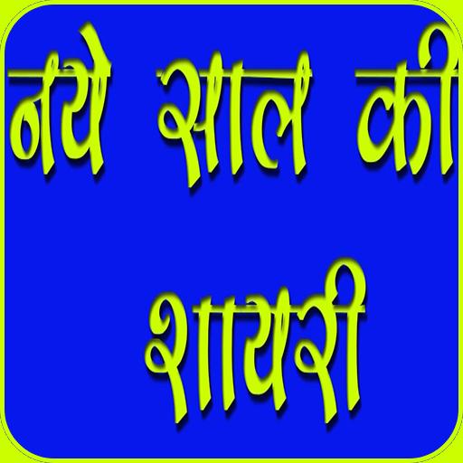 Happy New Year Hindi Shayari 2019