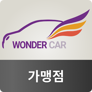 원더카-전국 견인/출동/렉카(가맹점용)
