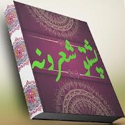 Pashto best Poetry application