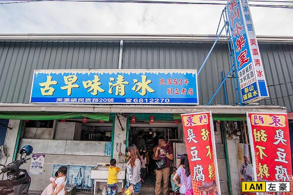 東門冰菓室