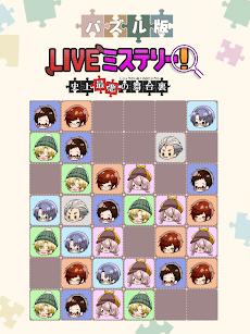 LIVEミステリー!~史上最悪の舞台裏~ パズル版のおすすめ画像5