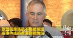 歐盟回應馬凱不獲續簽證 指事件或損香港國際地位
