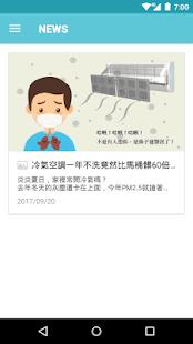 沅瑢-綠能環控清淨網 - náhled