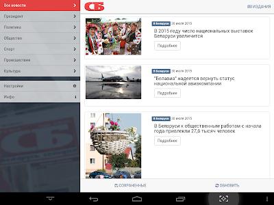 Belarus Today - News screenshot 8
