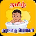 Tamil Baby Names - குழந்தைகளுக்கான பெயர்கள் icon
