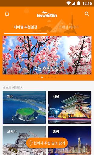 위시빈 - 전세계 여행코스 및 명소 정보