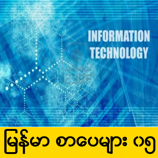 By Photo Congress || Myanmar Blue Book Apk Free Download