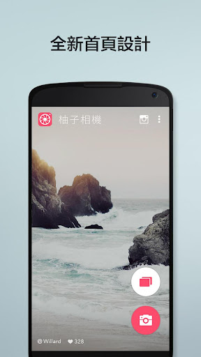 UCam 全能相機確實就是目前Android 最佳免費相機App - 電腦玩物