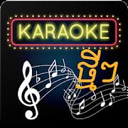 Khmer MV Karaoke