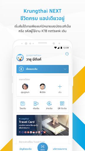Krungthai NEXT screenshots 1