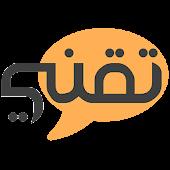 حوار تقني | بالعربي غير