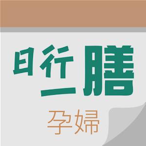 日行一膳 - 孕婦湯水31天 (免費版)