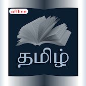 All Tamil Dictionary