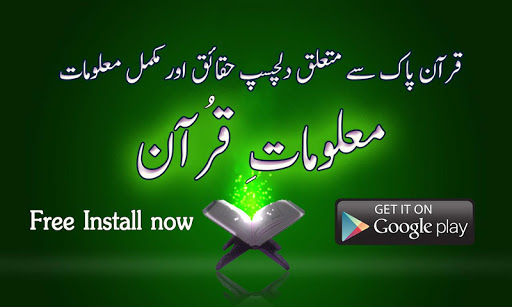 Quran ki Maloomat Knowledge