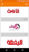 Screenshot of Arabic RSS
