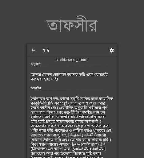 Bangla Quran -u0989u099au09cdu099au09beu09b0u09a3u09b8u09b9 (u0995u09c1u09b0u0986u09a8 u09aeu09beu099cu09bfu09a6)  screenshots 3